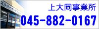横浜 上大岡事業所