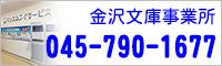 横浜 金沢文庫事業所