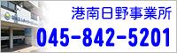 横浜 港南日野事業所